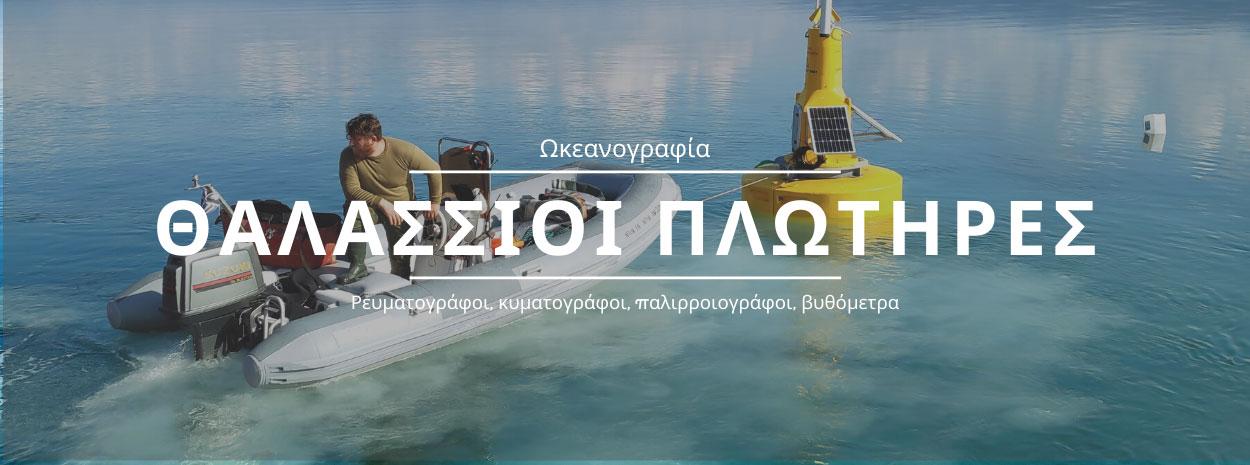 Ocean_banner_1250