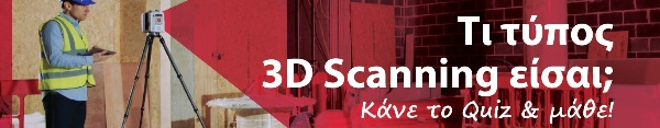 Quiz - What type of 3D Scanning are you?